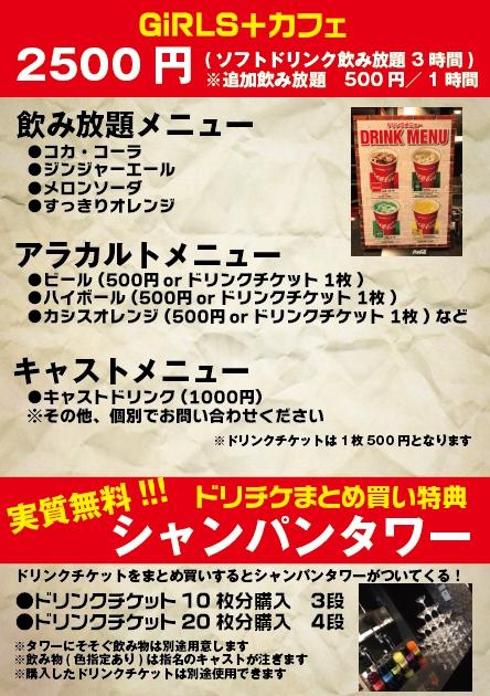 2/6(土)アイドルミニライブ&カフェイベント 【GiRLS+カフェ】